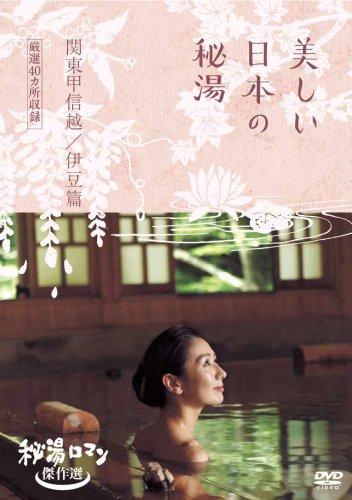 秘湯ロマン傑作選 美しい日本の秘湯 <関東・甲信越・伊豆・・・
