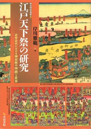江戸天下祭の研究―近世近代における神田祭の持続と変容 (神田明神選書)