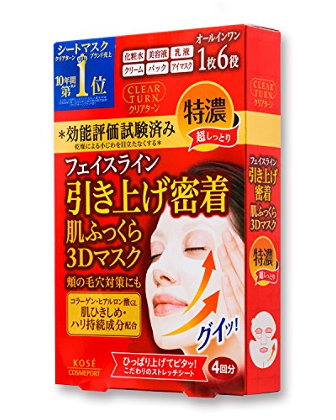 第九日そんなにKOSE コーセー クリアターン 肌ふっくら モイスト リフト マスク 4枚 フェイスマスク