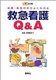 初療・急変対応がよくわかる 救急看護Q&A (Q&Aブックス)