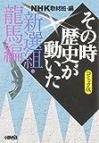 NHKその時歴史が動いたコミック版 新選組・龍馬編 (ホーム社漫画文庫) 画像