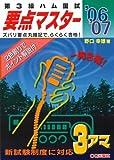 第3級ハム国試要点マスター〈'06/'07〉
