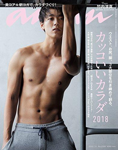 anan (アンアン)2018/07/11 No.2109[カッコいいカラダ2018]