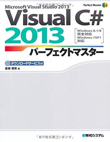 VisualC#2013パーフェクトマスター (Perfect Master SERIES)の詳細を見る