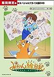 想い出のアニメライブラリー 第19集 みかん絵日記 スペシャルプライス版DVD <期間限定>