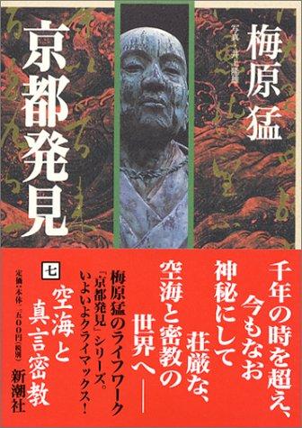 京都発見(7) 空海と真言密教