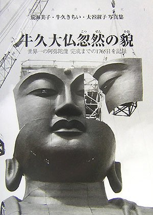 RoomClip商品情報 - 牛久大仏忽然の貌―世界一の阿弥陀像完成までの1765日を記録 荒海美子・牛久きちい・大谷淑子写真集 (BeeBooks)