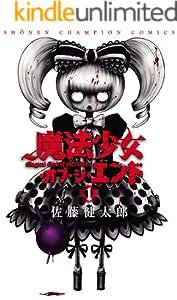 魔法少女・オブ・ジ・エンド 1 (少年チャンピオン・コミックス)