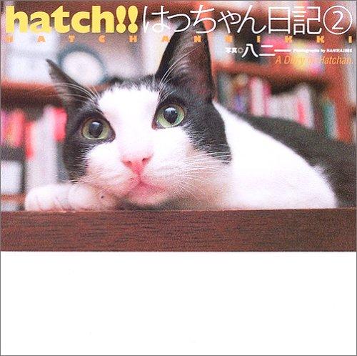 hatch!!はっちゃん日記〈2〉の詳細を見る