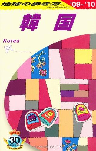 D12 地球の歩き方 韓国 2009~2010の詳細を見る