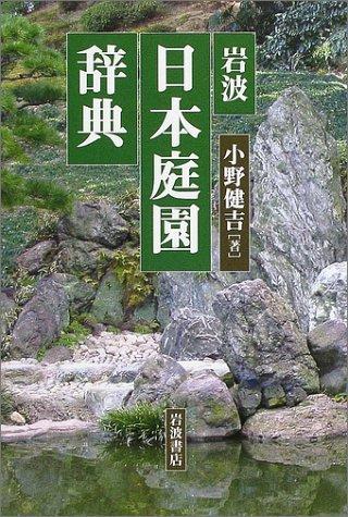 岩波 日本庭園辞典