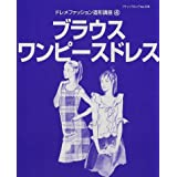 ドレメファッション造形講座 (4) (ブティックムック (No.358))