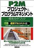 P2Mプロジェクト&プログラムマネジメント標準ガイドブック〈下巻〉個別マネジメント編