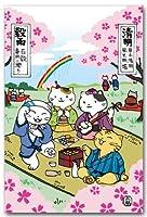 猫の歳時記ポストカード 4月 卯月 ねこの絵葉書