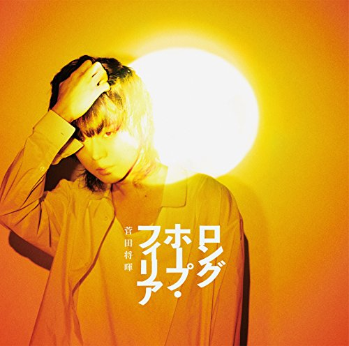菅田将暉 (Masaki Suda) – Long Hope Philia [MP3 320 / CD] [2018.08.01]