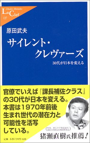 サイレント・クレヴァーズ―30代が日本を変える (中公新書ラクレ)の詳細を見る