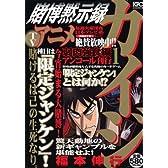 賭博黙示録カイジ 1 (プラチナコミックス)