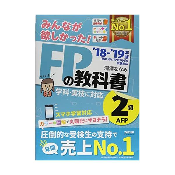 みんなが欲しかった! FPの教科書 2級・AFP...の商品画像