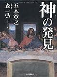 神の発見 (学研M文庫)