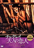 チャタレイ夫人の恋人[DVD]