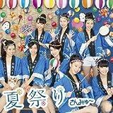 夏祭り (初回盤A) [Single, CD+DVD, Limited Edition, Maxi] / さんみゅ~ (CD - 2013)
