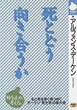 死とどう向き合うか (NHKライブラリー)  Alfons Deeken (日本放送出版協会)