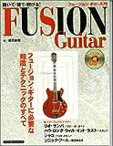 聞いて見て弾ける!フュージョンギター入門(CD付) (シンコー・ミュージックMOOK)
