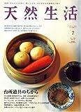 天然生活 2008年 07月号 [雑誌]