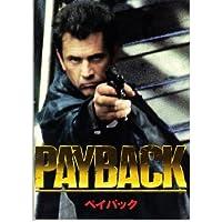 映画パンフレット 「ペイバック」 出演 メル・ギブソン/グレッグ・ヘンリー/ジェームズ・コバーン