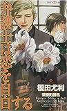 弁護士は恋を自白する (SHYノベルス / 榎田 尤利 のシリーズ情報を見る