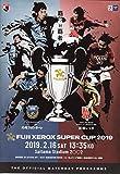 FUJI XEROX SUPER CUP 2019 マッチデープログラム パンフレット 川崎フロンターレvs浦和レッズ ゼロックススーパーカップ
