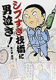 シブすぎ技術に男泣き! / 見ル野 栄司 のシリーズ情報を見る