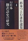 増訂 日本翻訳語史の研究 (杉本つとむ著作選集)