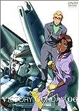 機動戦士Vガンダム 06[DVD]