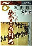みやこの円熟―江戸期の京都文化史再考 (NHK人間講座 (2004年2月~3月期))