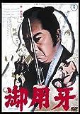 御用牙<東宝DVD名作セレクション>[DVD]