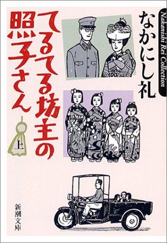 てるてる坊主の照子さん〈上〉 (新潮文庫)の詳細を見る