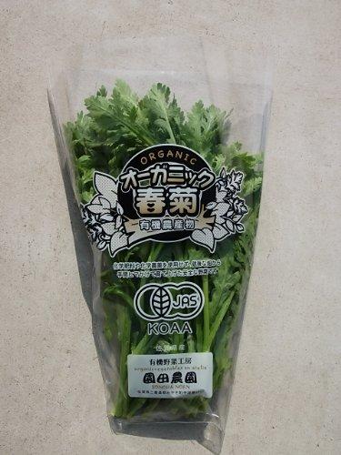 九州 佐賀県 園田農園 春菊150g (JAS有機栽培)
