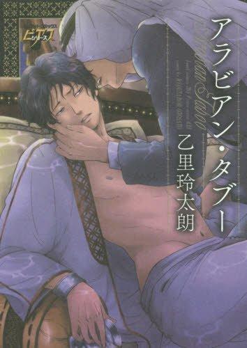 アラビアン・タブー (ジュネットコミックス ピアスシリーズ) /