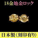 ピアス キャッチ 18金 地金 ピアスキャッチ 18K
