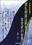 源氏物語注釈史と享受史の世界 (源氏物語研究叢書)