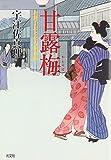 甘露梅―お針子おとせ吉原春秋 (光文社時代小説文庫)