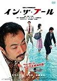 イン・ザ・プール [DVD] 画像