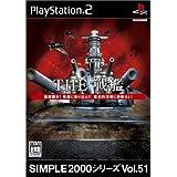 SIMPLE2000シリーズ Vol.51 THE 戦艦