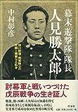 幕末「遊撃隊」隊長 人見勝太郎