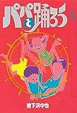 パパと踊ろう(1) (ヤングマガジンコミックス)