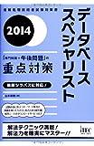 2014 データベーススペシャリスト「専門知識+午後問題」の重点対策 (専門分野シリーズ)