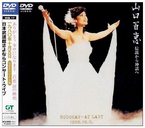 伝説から神話へ 日本武道館さよならコンサート・ライブ-完全オリジナル版- [DVD]の詳細を見る