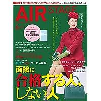 AIR STAGE (エア ステージ) 2018年4月号