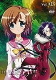 いつか天魔の黒ウサギ DVD限定版 第3巻[DVD]